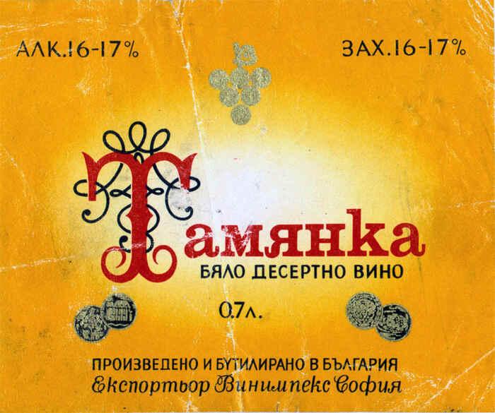 tamjanka-beloe-desertnoe-bolgarija.jpg