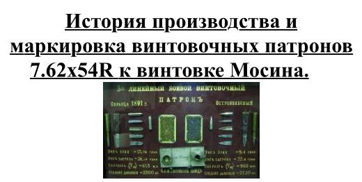История и маркировка винтовочных патронов к винтовке Мосина.