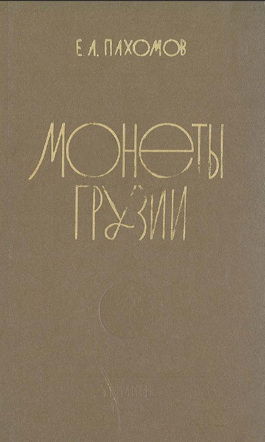 Монеты Грузии.Пахомов Е.А.