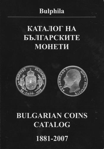Каталог болгарских монет (1881-2007)