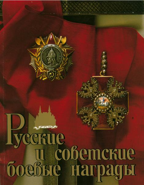 Русские и советские боевые награды. Дуров В.А.