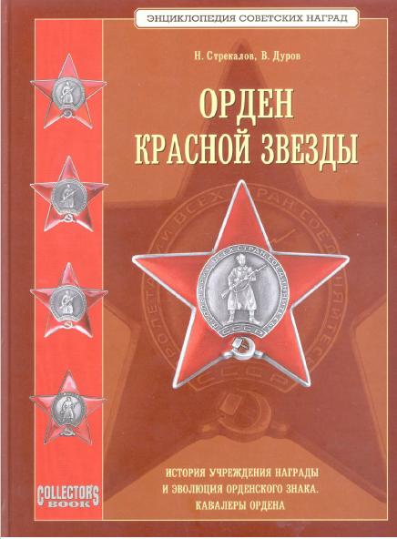 Орден Красной звезды. Дуров.В.А.
