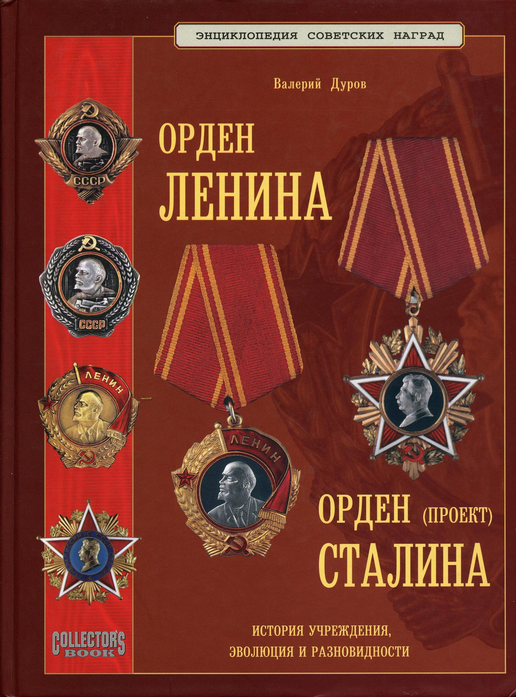 Орден Ленина. В.А.Дуров