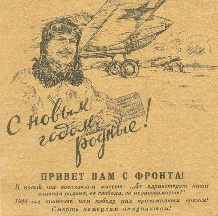 1944_Privet_s_fronta_NG_3_1.jpg