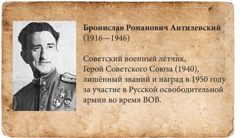 Старший лейтенант Антилевский Бронислав Романович.jpg