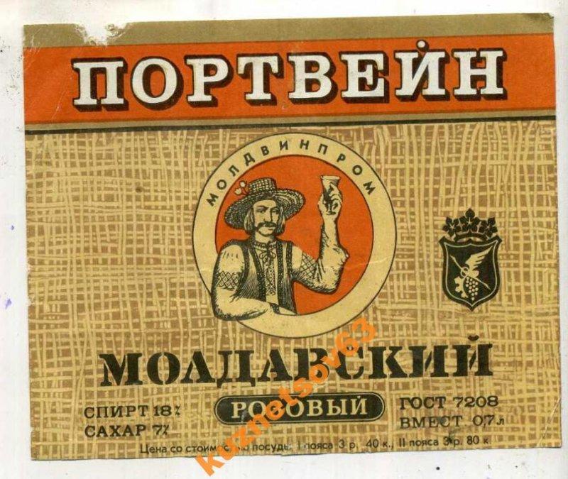 etiketka_vino_portvejn_moldavskij_rozovyj.jpg