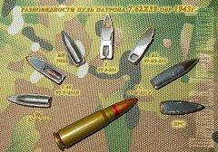 пули разного действия патрона 7,62х39