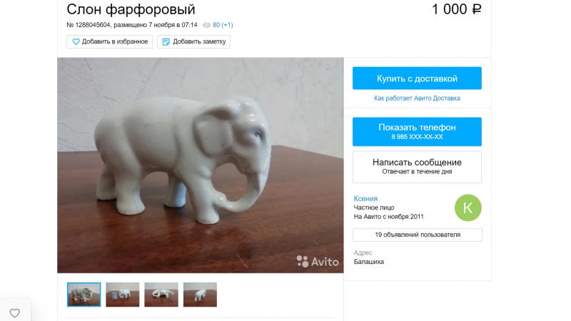 Screenshot (1)слон авито.png
