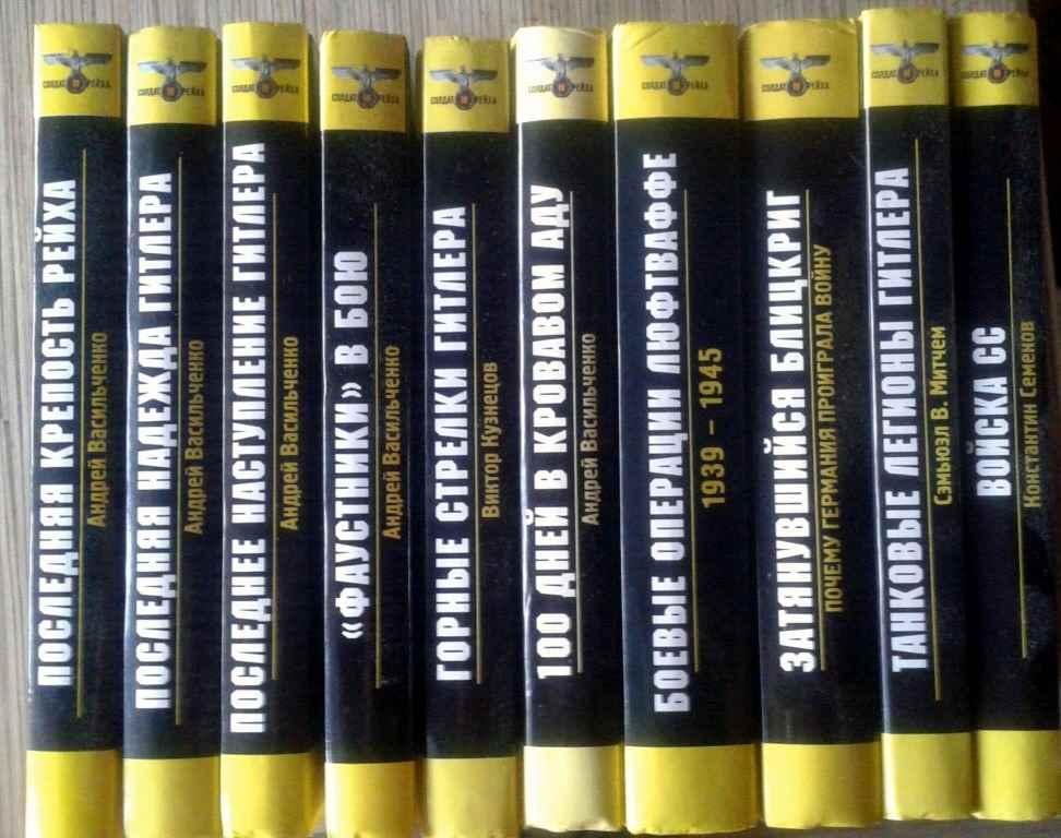 Книги серии Солдат третьего рейха