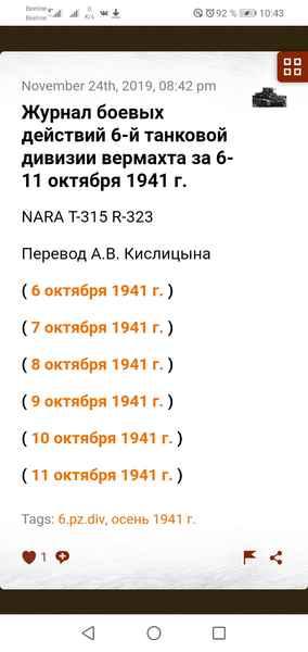 Screenshot_20191201_104340_com.android.chrome.jpg.7cedcc7da33bbe2b652167f3f4217e07.jpg