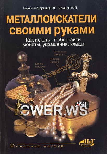 Книга металлоискатели своими руками корякин-черняк