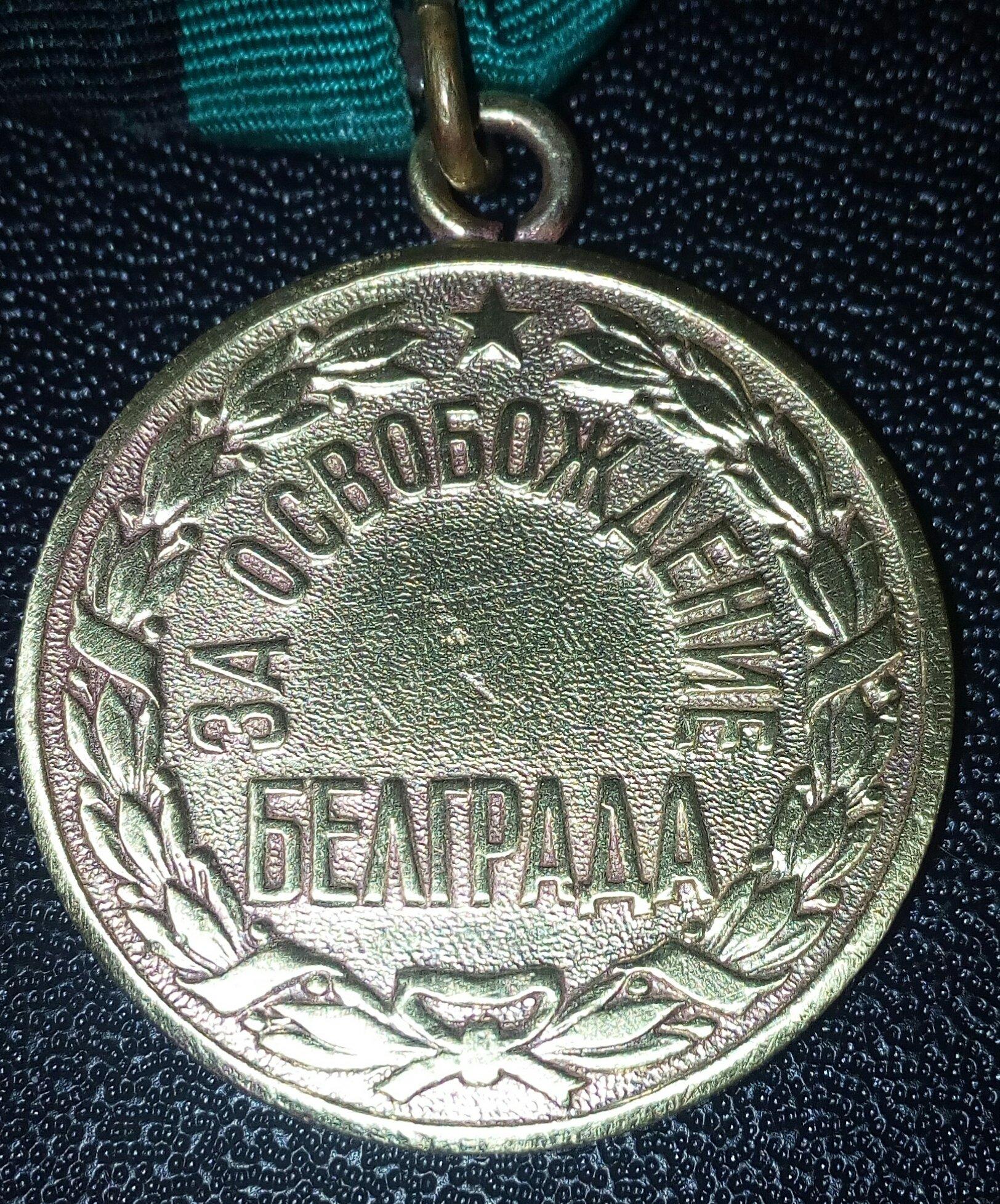 За освобождение Белграда