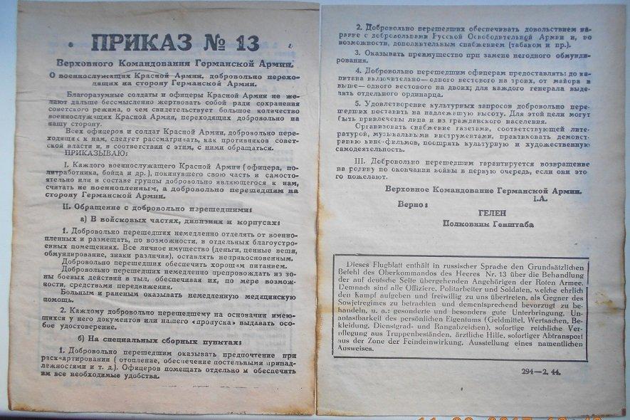 Немецкие листовки 1941 и 1943 годы. 3 Рейх РОА. 100% оригинал сохран