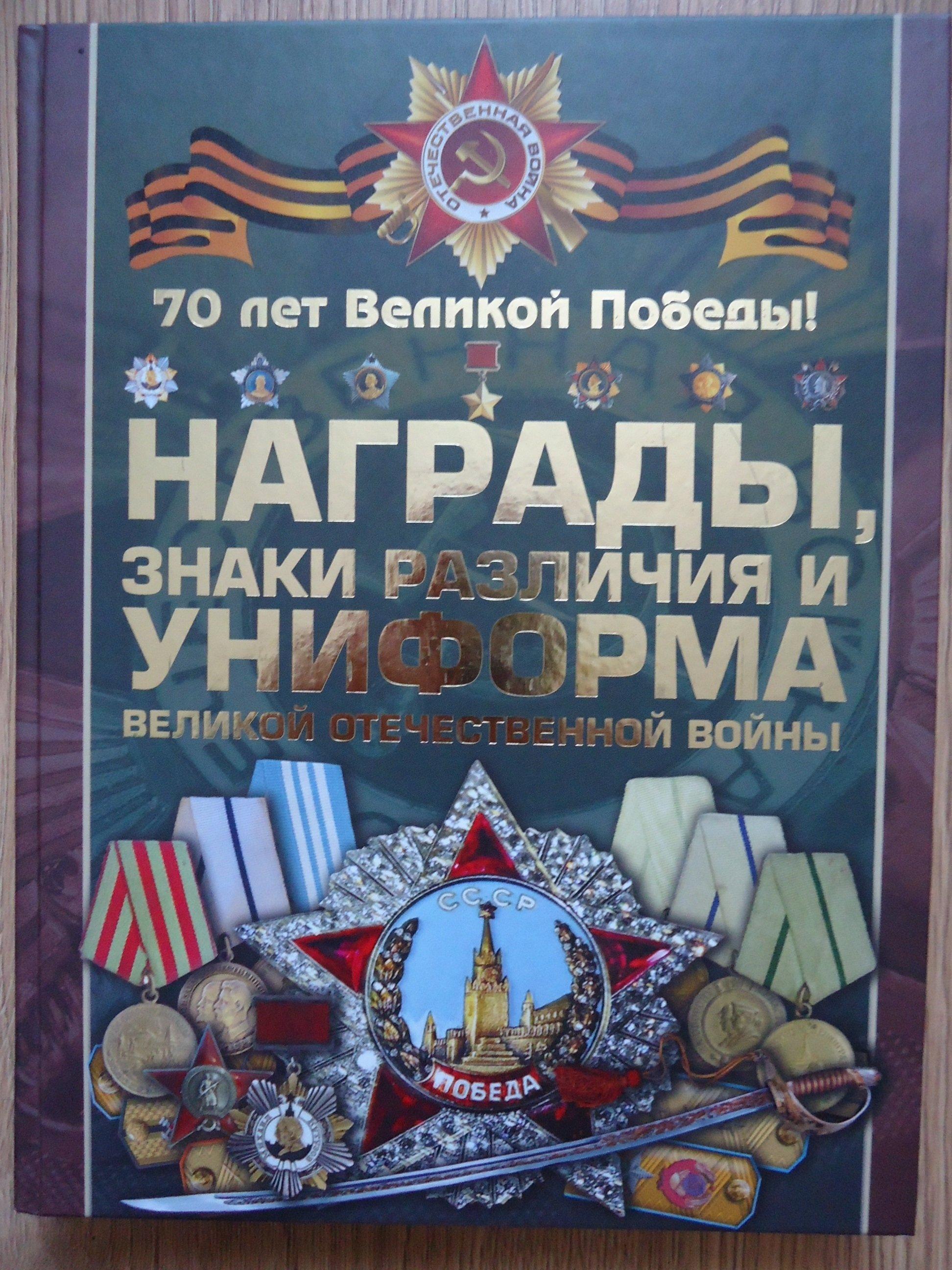 Награды, Униформа В.О.В.